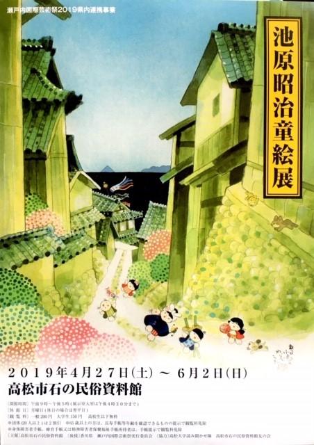【池原昭治童絵展】高松市石の民俗資料館