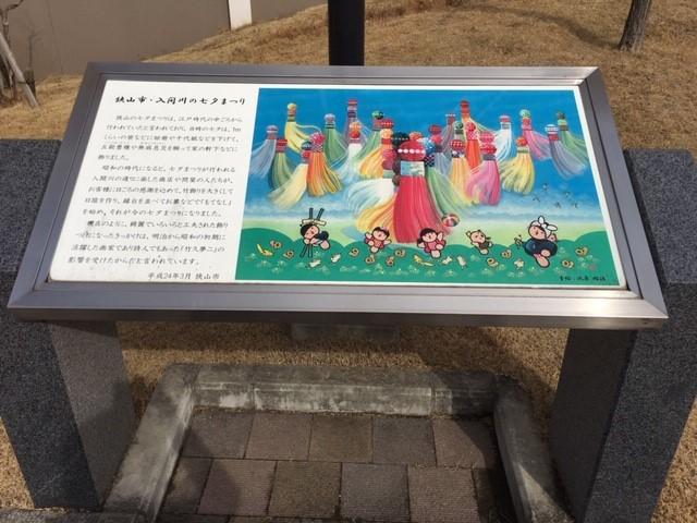 西武新宿線狭山市駅西口広場