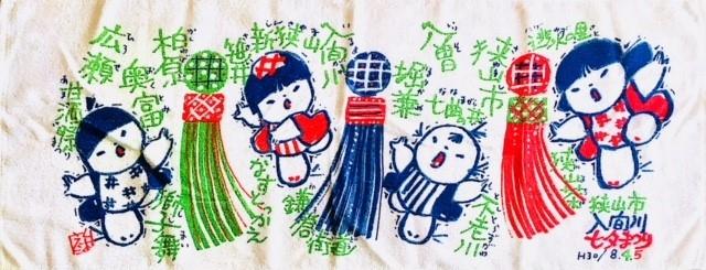 狭山市「入間川七夕まつり」池原昭治オリジナルタオル