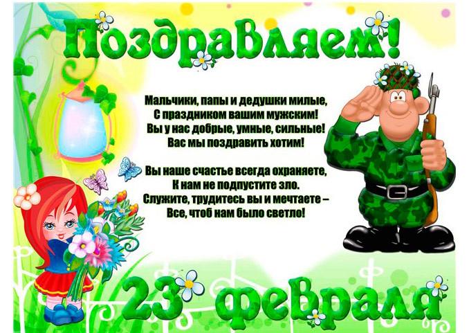 Поздравление для мальчиков с днем защитников отечества