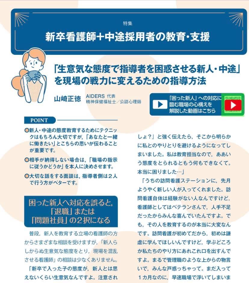 主任看護師Style(日総研出版/2021年5・6月号)に執筆記事が掲載されました。