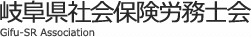岐阜県社会保険労務士会