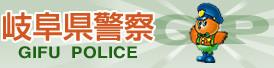 岐阜県警察