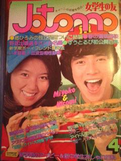 昭和49年の雑誌(浅田美代子&郷ひろみ)若っ!
