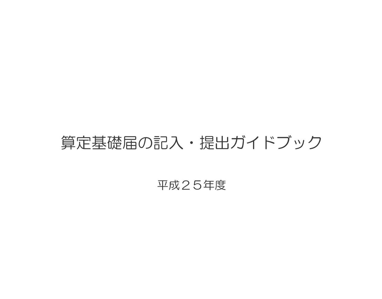 日本年金機構 算定基礎届