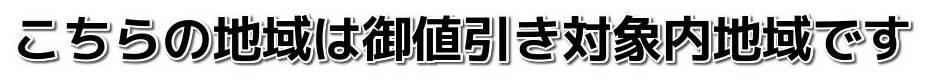 立川市の解体料金は値引き対象