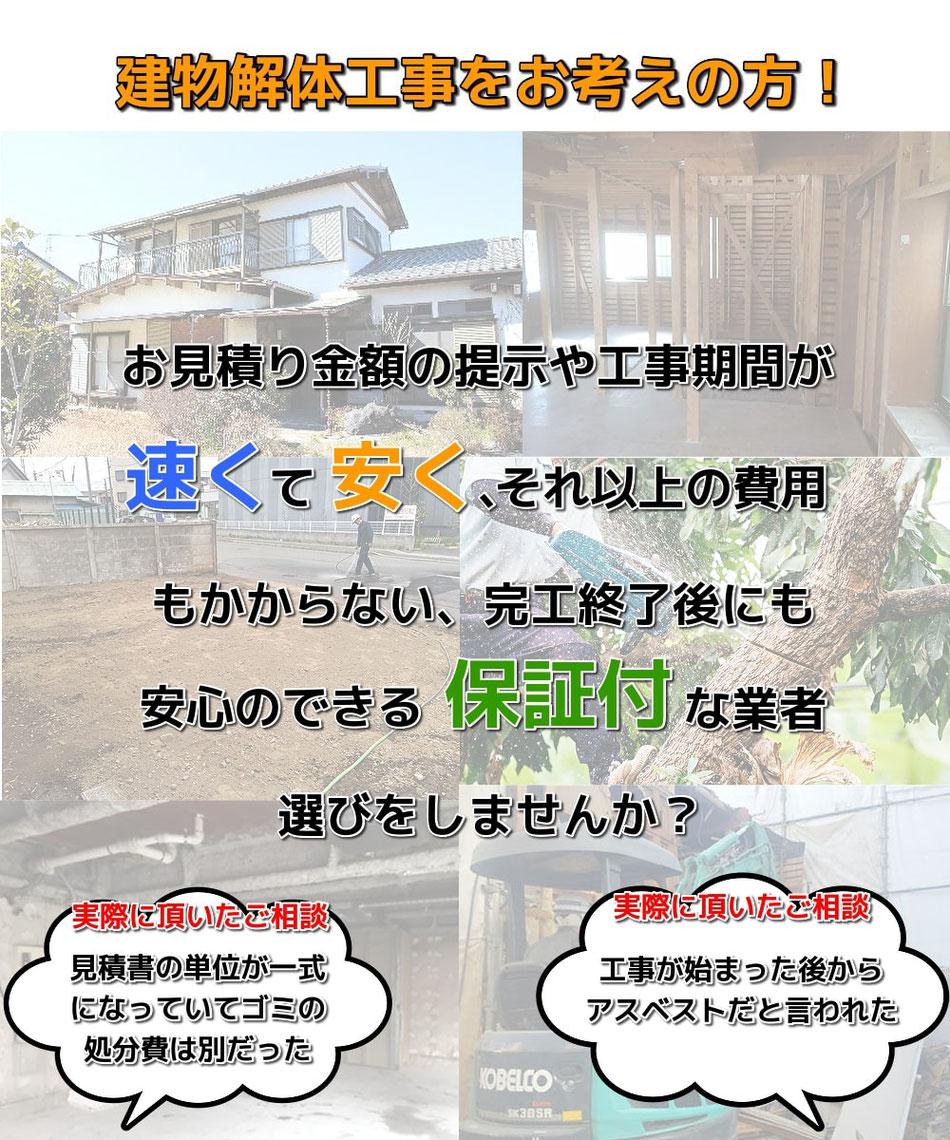 鴻巣市の解体工事の単価表