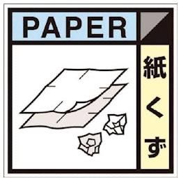 八王子市内の紙くず処分料金