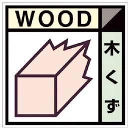立川市内の木材処分費用