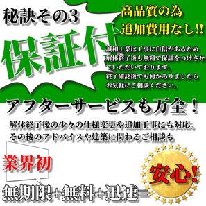 鎌倉市 解体工事