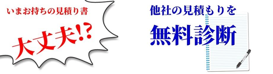 三芳町 解体工事
