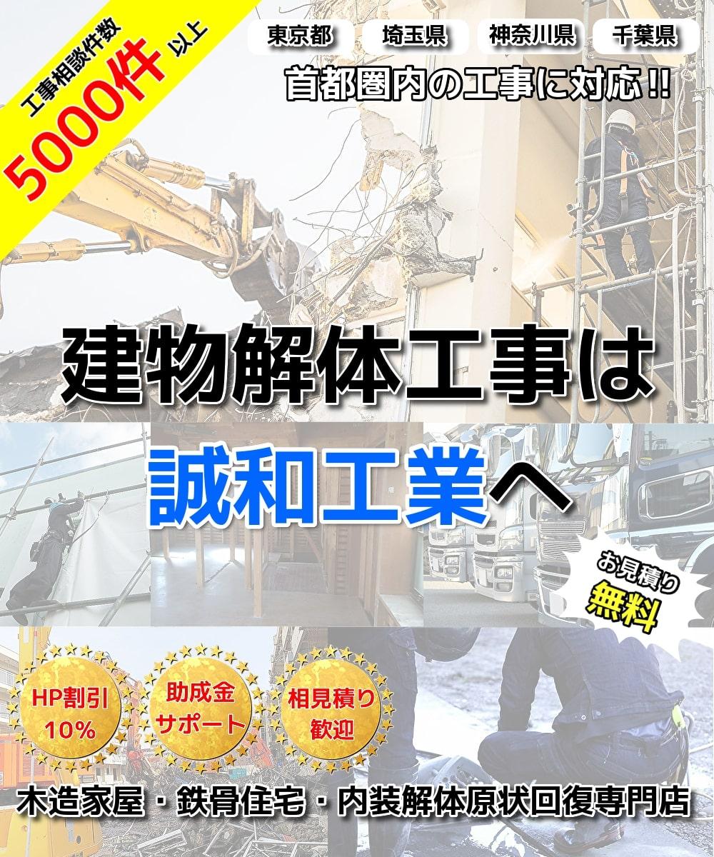 綾瀬市解体工事の見積もり