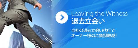 東京都の店舗,テナント,内装解体,原状回復,退去立会