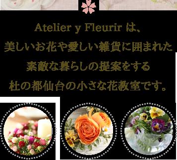 Atelier y Fleurir のご紹介