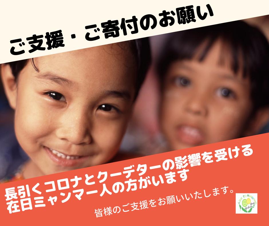 【ご支援・ご寄付のお願い】〜長引くコロナとクーデターの影響〜