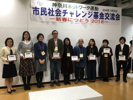 他助成団体と一緒に記念撮影。左から2番目が当会事務局スタッフ。写真は神奈川ネットワーク運動のウェブサイトより。