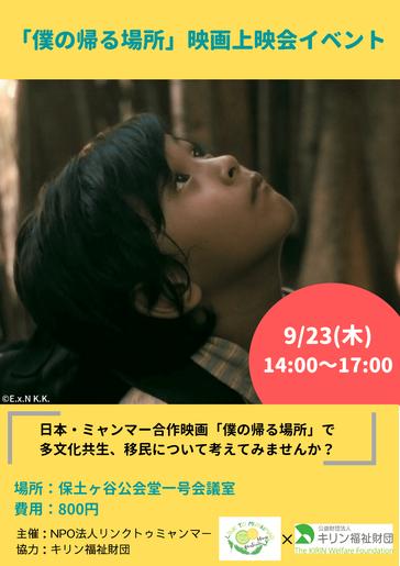 「僕の帰る場所」映画上映会イベントを開催します!