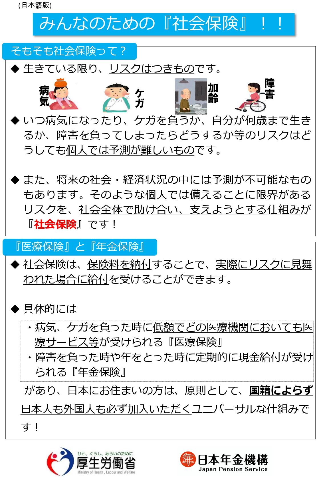 日本語Ver