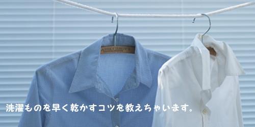 洗濯物を早く乾かす為のワンポイント・アドバイス!