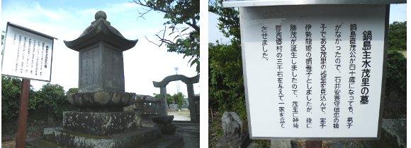 佐賀藩 鍋島茂里のお墓