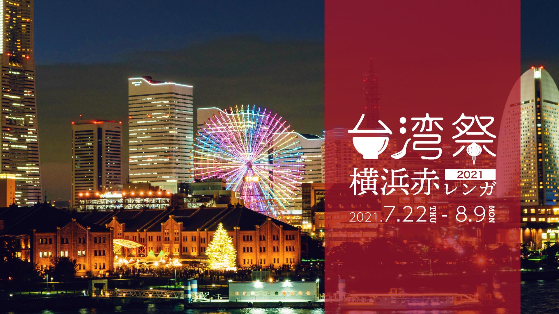 台湾祭@東京タワーに出演の先生のスケジュール