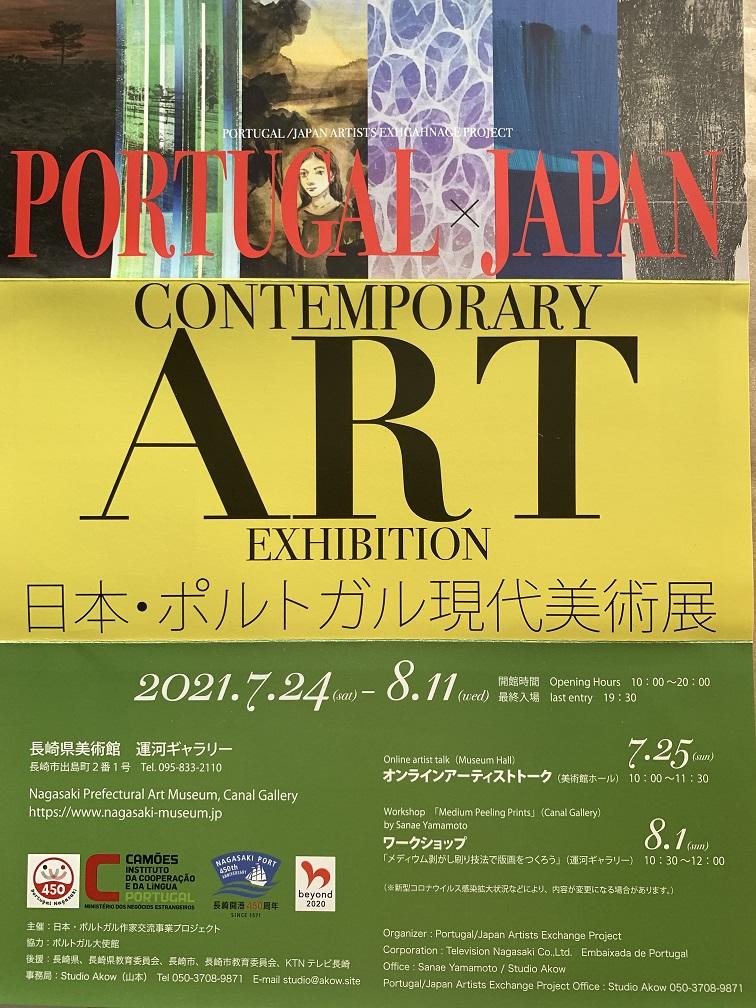 日本・ポルトガル現代美術展