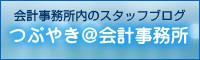つぶやき@会計事務所(ブログ)