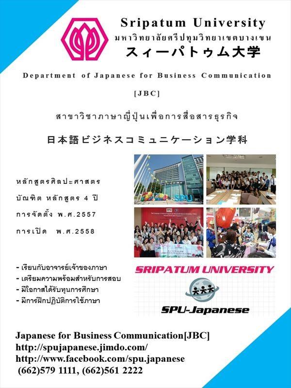 สาขาวิชาภาษาญี่ปุ่นเพื่อการสื่อสารธุรกิจ มหาวิทยาลัยศรีปทุม  วิทยาเขตบางเขน (Japanese for Business Communication: JBC)