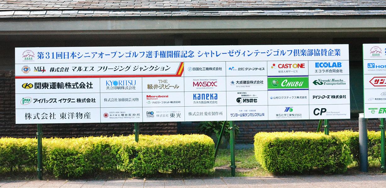 第31回 日本シニアオープンゴルフ選手権に協賛いたしました。