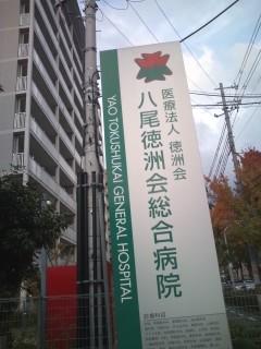 大阪府八尾市