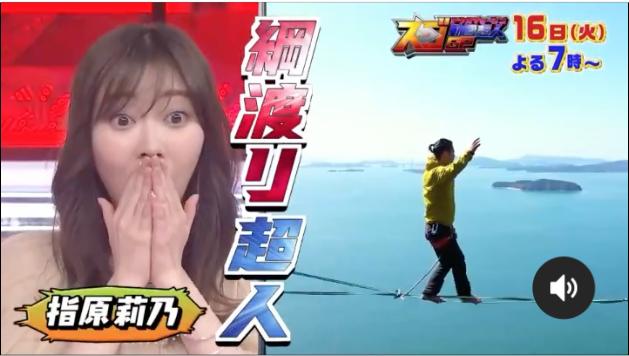 日本テレビ系列で放送される『スゴ動画超人GP』に、日本人初のスラックラインワールドカップチャンピオン大杉 徹(おおすぎ とおる)が出演します。