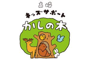 高崎キッズサポートかしの木