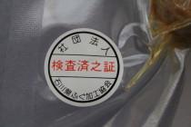 【油与商店】検査済シール