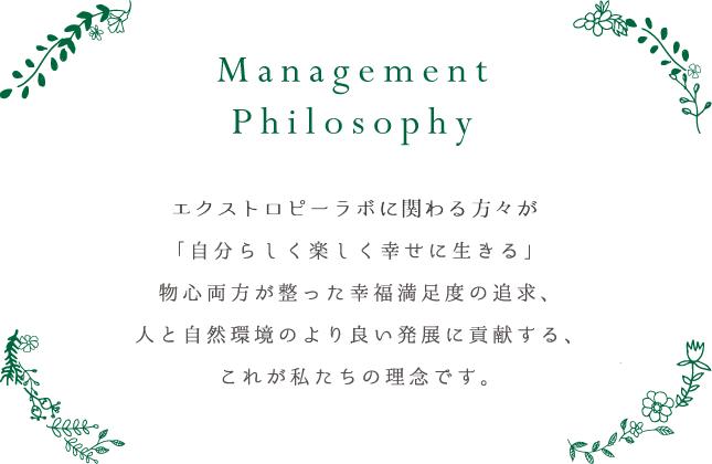 Management Philosophy-エクストロピーに関わる方々が 「自分らしく楽しく幸せに生きる」 物心両方が整った幸福満足度の追求、 人と自然環境のより良い発展に貢献する、 これが私たちの理念です。