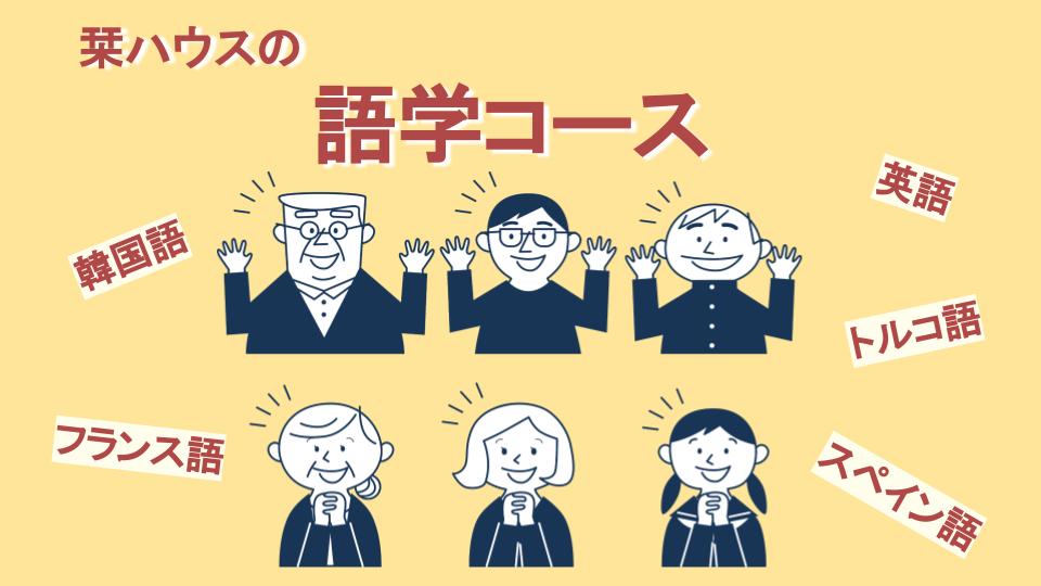 栞ハウスの語学コースについて