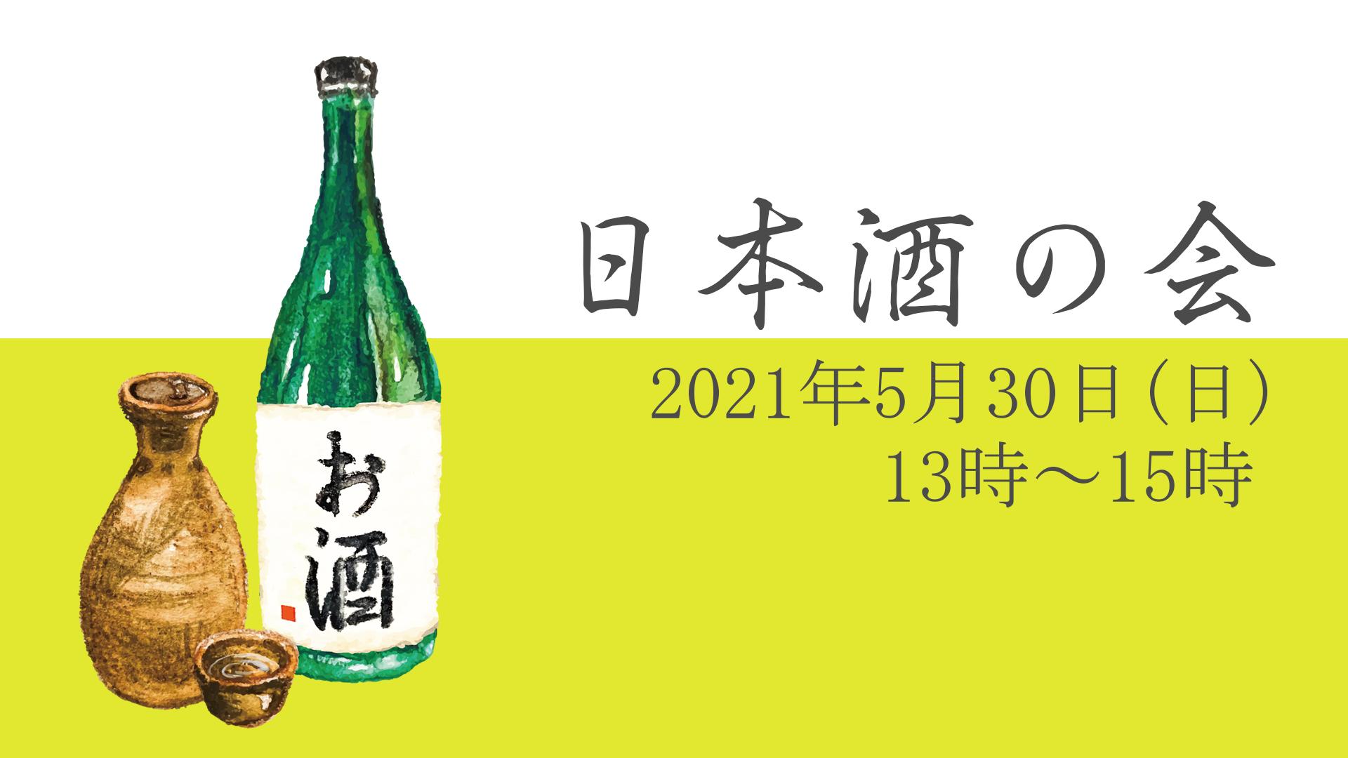 日本酒の会 5/30(日)