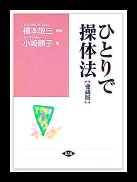 「ひとりで操体法」:操体法の初心者の方へ、イチオシ書籍 !