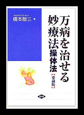 「万病を治せる妙療療」:操体法をもっと知りたい方へ、おススメ書籍。