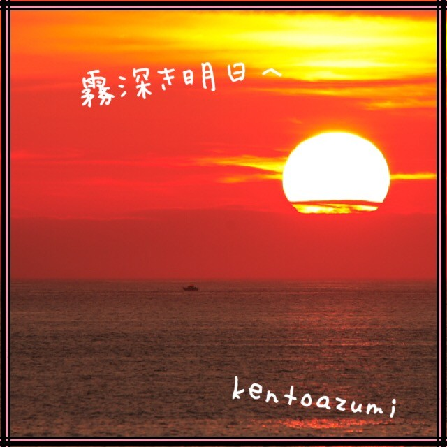 kentoazumi 20th 配信限定シングル『霧深き明日へ』