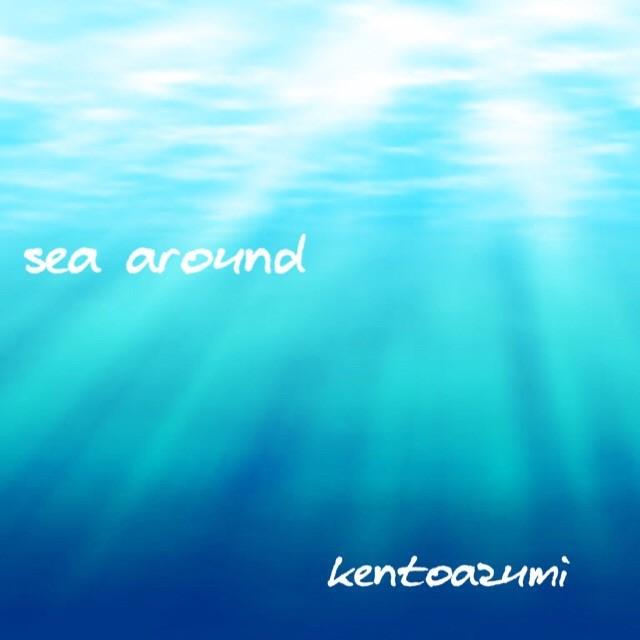 kentoazumi 16th 配信限定シングル『sea around』
