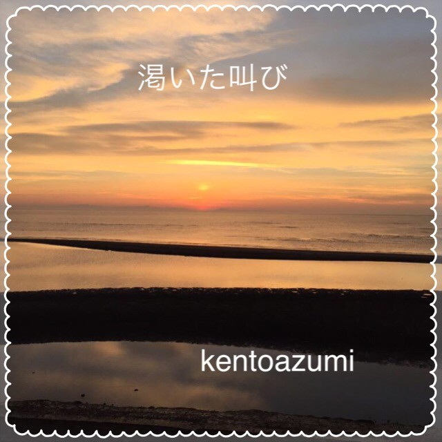 kentoazumi 1st Mini Album『渇いた叫び』