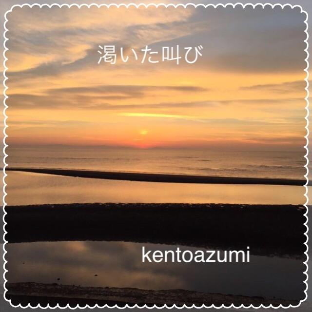 kentoazumi 1st Mini Album『渇いた叫び』
