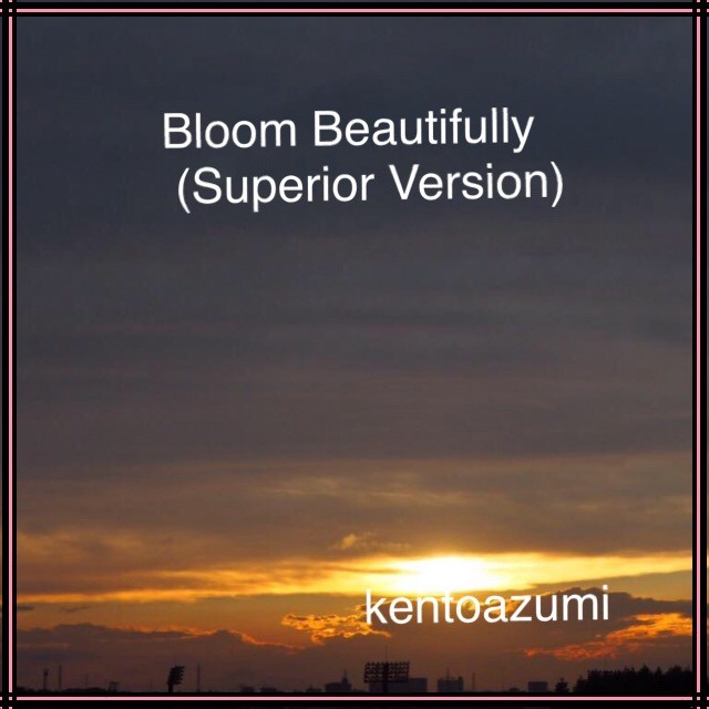 kentoazumi 32nd 配信限定シングル『Bloom Beautifully (Superior Version)』