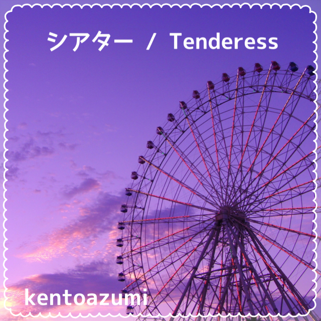 kentoazumi 3rd Single『シアター / Tenderess』