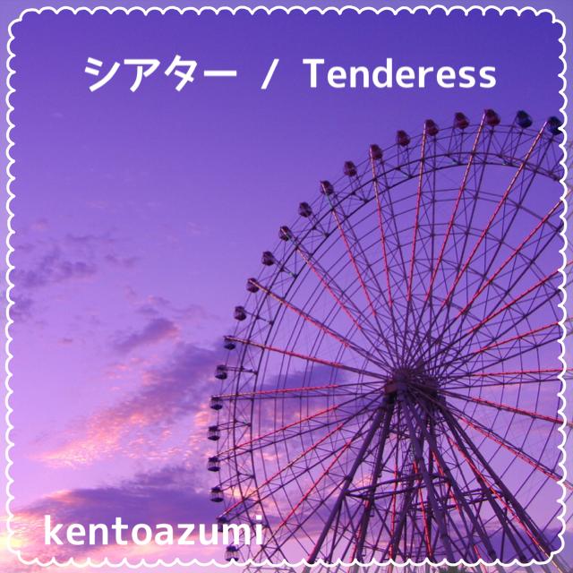kentoazumi 3rd Single『シアター / Tenderess』