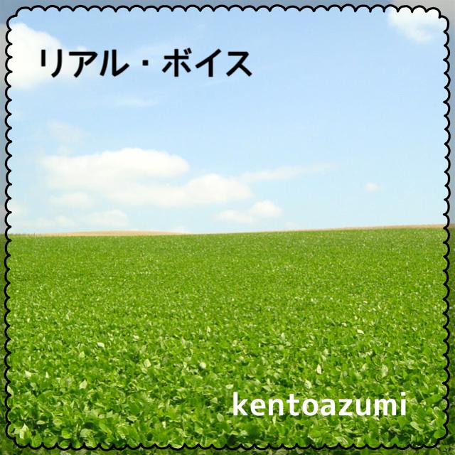 kentoazumi 2nd Single『リアル・ボイス』