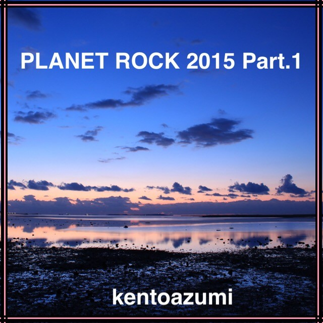 kentoazumi 27th 配信限定シングル『PLANET ROCK 2015 Part.1』