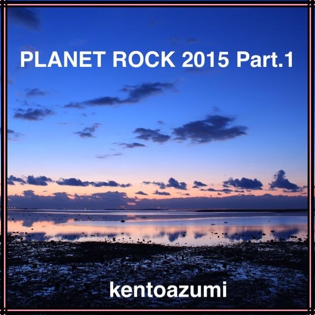 kentoazumi 27th 配信限定シングル『PLANET ROCK 2015 Part.1』
