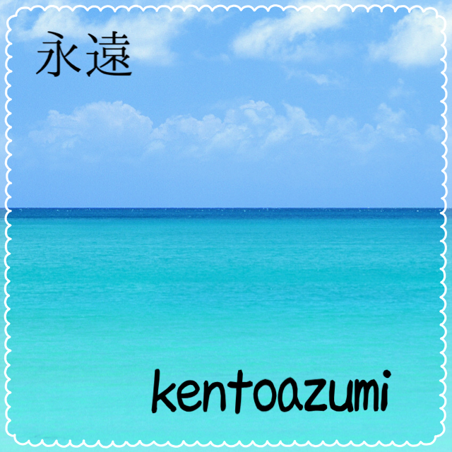 kentoazumi 1st Single『永遠』