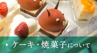 ケーキ・焼菓子について